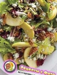 Новогодний рецепт зимнего яблочного салата