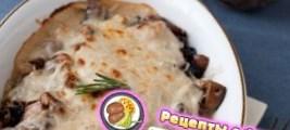 Рецепт жульена с лисичками, шампиньонами и трюфельным