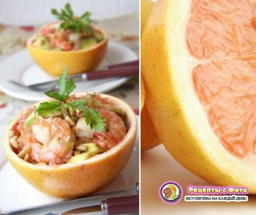 Рецепт - Салат с креветками в грейпфруте