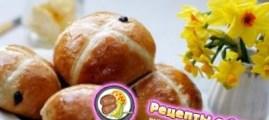 Рецепт булочек со смородиной и изюмом на 14 февраля