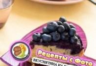 Рецепт пирога с ягодами черники