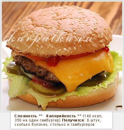 Как сделать домашний гамбургер рецепт