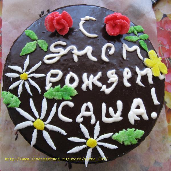 Торты с днем рождения рецепты 85
