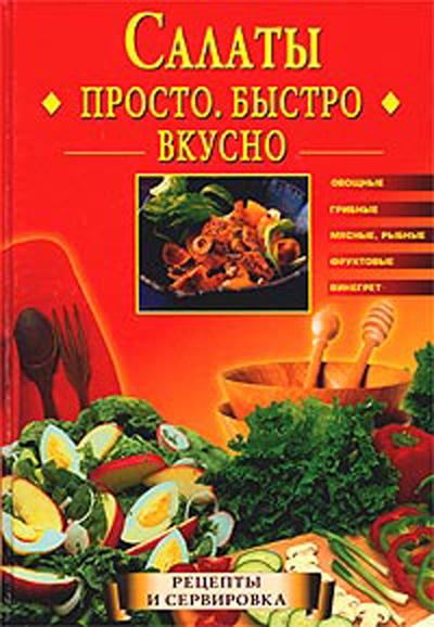 салаты рецепты легко и быстро