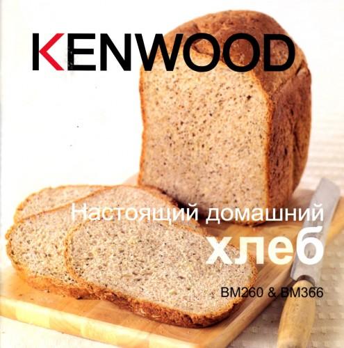 Рецепт хлеб в хлебопечке кенвуды